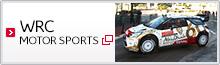 WRC特設ページ