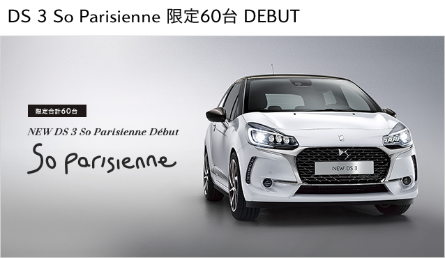 NEW DS 3 So Parisienne 限定60台 DEBUT