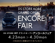 DSストア神戸グランドオープン アンコールフェア 4.20 FRI >> 4.30 MON