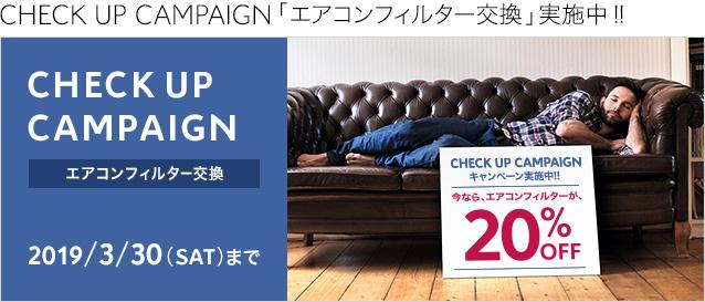 ★エアコンフィルターCheck UP キャンペーン実施中★