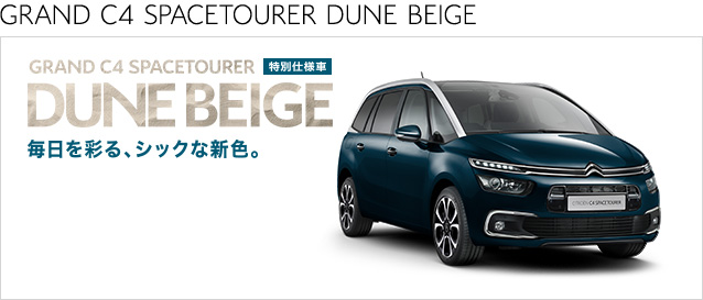 GRAND C4 SPACETOUR DUNE BEIGE