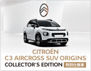 C3 AIRCROSS SUV ORIGINS COLLECTOR'S EDITION DEBUT