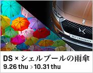 シェルブールの雨傘キャンペーン 9.26 THU ≫ 10.31 THU