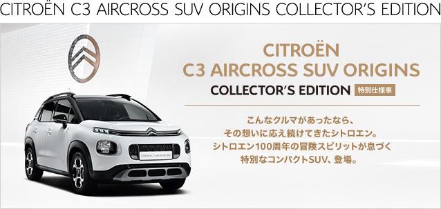 C3エアクロス限定車ORIGINS
