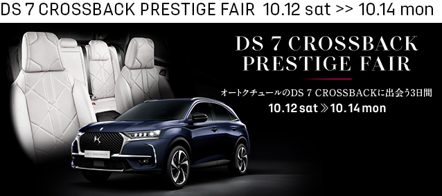 DS 7 CROSSBACK PRESTIGE FAIR♪