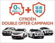 CITROËN DOUBLE OFFER CAMPAIGN:11/17まで