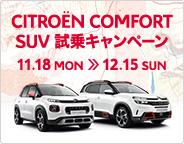 CITROËN COMFORT SUV 試乗キャンペーン 11.18 MON ≫ 12.15 SUN