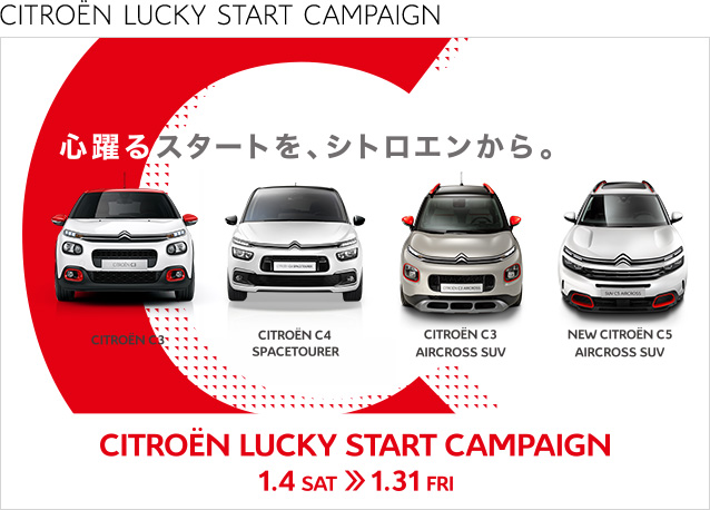 CITROËN LUCKY START CAMPAIGN!