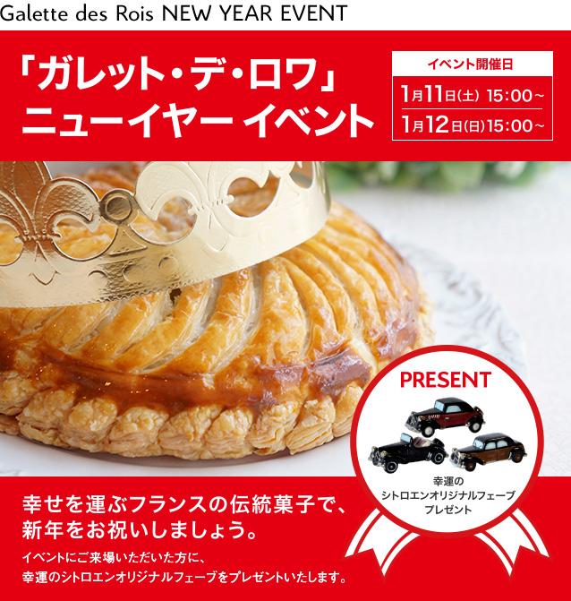 1/11(sat)-12(sun)はお菓子でお祝い!
