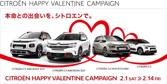 HAPPY VALENTINE CAMPAIGN