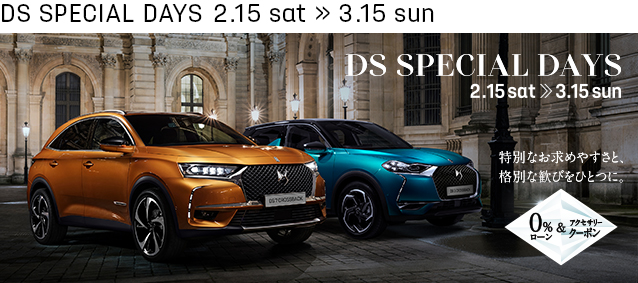 DS SPECIAL DAYS