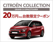 CITROËN COLLECTION -GRAND C4 SPACETOURER SHINE-