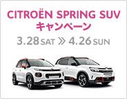CITROËN SPRING SUV キャンペーン 3.28 SAT ≫ 4.26 SUN