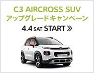 C3 AIRCROSS SUV アップグレードキャンペーン 4.4 SAT START ≫