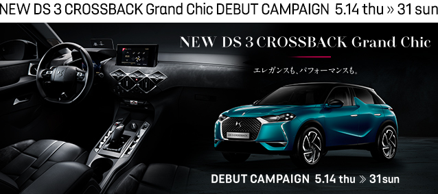 NEW DS 3 CROSSBACK DEBUT♪