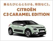 乗るたびに心とろける、特別なC3。CITROËN C3 CARAMEL EDITION、登場。