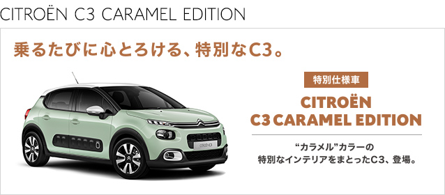 C3 Caramel Edition(特別仕様車)