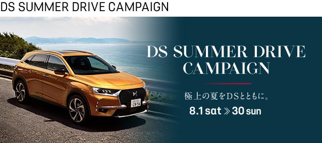DSご体感キャンペーン!