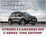 """シックなボディカラーをまとった特別な一台。C3 AIRCROSS SUV C-SERIES """"CHIC EDITION"""""""