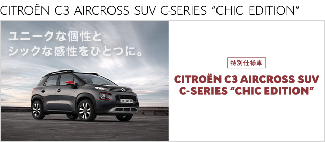 """C3 AIR """"Chic Edition"""" DEBUT !!"""