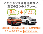 CITROEN DOUBLE OFFER CAMPAIGN 9.5 SAT >> 9.22 TUE [WEEKEND ONLY]