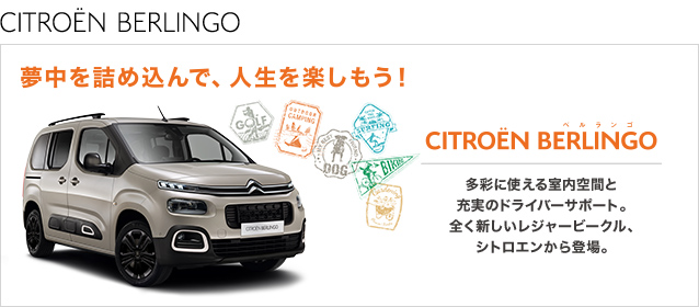 NEW CITROEN BERLINGO 10月1日(木)発売!