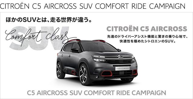 C5 AIRCROSS SUV  CAMPAIGN