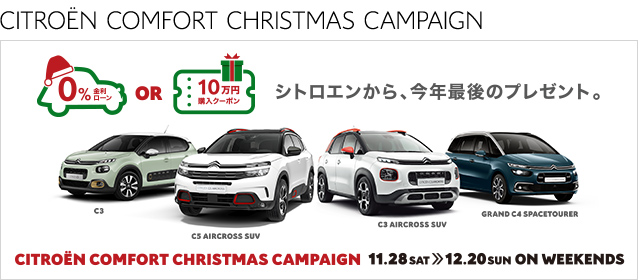 CITROËN COMFORT CHRISTMAS CAMPAIGN 11.28 SAT >> 12.20 SUN ON WEEKENDS