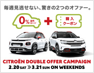 CITROËN DOUBLE OFFER CAMPAIGN  2.20 SAT >> 3.21 SUN ON WEEKENDS