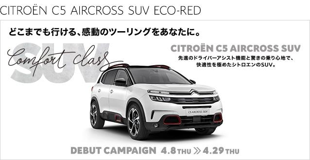 C 5 AIRCROSS SUV 新仕様デビュー✨