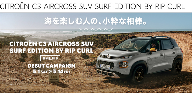 CITROËN C3 AIRCROSS SUV SURF EDITION BY RIP CURL DEBUT CAMPAIGN 5.1 SAT >> 5.14 FRI